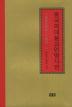 중국역대불교인명사전(양장본 HardCover)