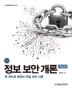 정보 보안 개론(개정판 3판)(IT CookBook 228)