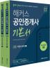 해커스 공인중개사 2차 기본서 부동산공법 세트(2019)(전2권)