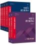 공인중개사 기본서 1차 2차 세트(2021)(합격기준 박문각)(전6권)