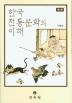 한국 전통문화의 이해(5판)