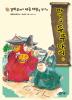 마법의 두루마리. 11: 경회루에서 세종 대왕을 만나다(반양장)