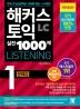 해커스 토익 실전 1000제. 1: LC 리스닝(Listening) 문제집(2018)(전면개정판)