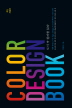 Color Design Book: 도시 속 컬러를 읽다(개정판)(양장본 HardCover)
