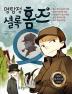명탐정 셜록 홈즈. 1(어린이 세계 추리 명작 시리즈)