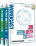 경찰 공무원 영단어 2500 필수 + 완성 세트(워드캐스트)(전2권)