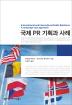 국제 PR 기획과 사례