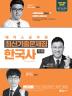 한국사 추록 최신기출문제집(2018)(해커스 공무원)
