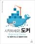 시작하세요! 도커(위키북스 시스템 & 네트워크 시리즈 6)