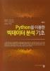 Python을 이용한 빅데이터 분석 기초