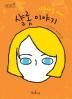 아름다운 아이 샬롯 이야기(독깨비(책콩 어린이) 48)(반양장)