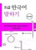 [보유]초급 한국어 말하기 몽골어판: with Audio-CD