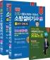소방설비기사 필기(기계1) 1,2 세트(2020)(23판)(전2권)
