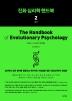 진화 심리학 핸드북. 2: 통합(2판)(양장본 HardCover)