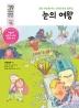 눈의 여왕(개정판)(아이세움 New 논술 명작 39)
