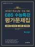 고등 독서(상) 평가문제집(2018)(EBS 수능특강)