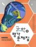 중학교 과학 2 평가문제집(2014)