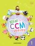 위드미 CCM 실용반주완성. 1(전은선의)