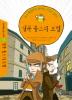 셜록 홈스의 모험(아이세움 논술 명작 74)