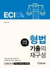 형법 기출의 재구성(2019)(ECI)