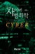 국제 사이버 범죄학