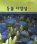 동물 다양성(6판)