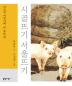 시골뜨기 서울뜨기(대활자본)(어르신 이야기책 201)
