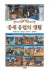 중세 유럽의 생활(AK Trivia Book(에이케이 트리비아 북) 43)