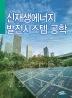 신재생에너지 발전시스템 공학