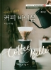 커피 바이블(6판)(양장본 HardCover)