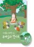 부처님과 만나요(자비롭고 위대한 스승)(CD1장포함)(양장본 HardCover)