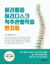허리통증 허리디스크 척추관협착증 완치법