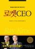 로켓CEO(CEO의 서재 시리즈 5)