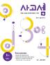 사고셈 1호(초등 4학년)(인터넷전용상품)