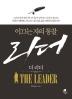 �� ����(The Leader)(�̲��� ���� ����)