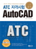 ATC �ڰݽ��� AutoCAD 1 2�� �DZ�