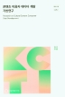 콘텐츠 이용자 데이터 개발 기반연구(수시연구 2021-02)