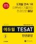 테샛(TESAT) 한권끝장(2020)(에듀윌)