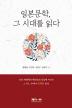 일본문학, 그 시대를 읽다