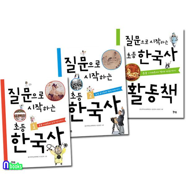 북멘토/질문으로 시작하는 초등 한국사 2권+초등 한국사 활동책 세트(전3권)