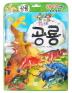 공룡(쿵쾅쿵쾅)(토이노리 BOOK)