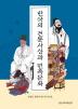한국의 전통사상과 민족문화