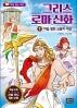 그리스 로마 신화. 1: 처음 열린 신들의 세상(처음 읽는 초등 그리스 로마 신화)