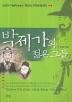 박제가와 젊은그들