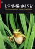한국 양서류 생태 도감(한국생물목록 17)(양장본 HardCover)