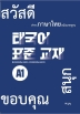 태국어 표준 교재 A1