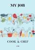 나의 직업 요리사(My Job Cook & Chef)(개정판)(행복한 직업 찾기 시리즈)