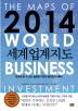 세계업계지도(2014)