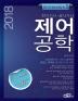 제어공학(2018)(전기기사시리즈 5)