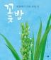 꽃밥(양장본 HardCover)